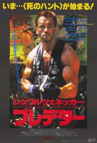 Predator - 27 x 40 Movie Poster - Japanese Style A