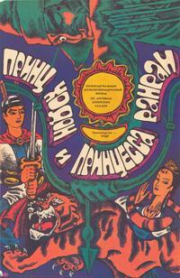 Prince Khodon and Princess Ranran - 27 x 40 Movie Poster - Russian Style A