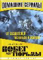 Prison Break (TV) - 11 x 17 TV Poster - Russian Style A