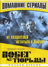 Prison Break (TV) - 27 x 40 TV Poster - Russian Style A