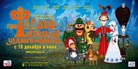 Pro Fedota-streltsa, Udalogo Molodtsa - 20 x 40 Movie Poster - Russian Style A