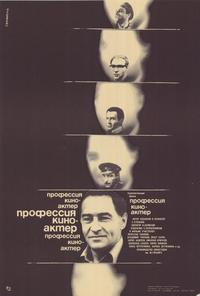 Profession - Film Actor - 27 x 40 Movie Poster - Russian Style A