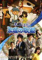 Professor Layton and the Eternal Diva - 27 x 40 Movie Poster - Japanese Style A