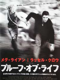 Proof of Life - 27 x 40 Movie Poster - Japanese Style A