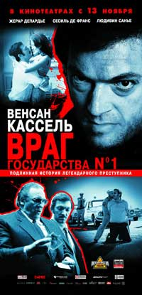 Public Enemy Number One - 30 x 60 Movie Poster - Russia Style A