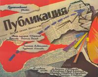 Publication - 27 x 40 Movie Poster - Russian Style A