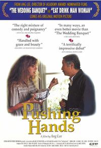 Pushing Hands - 11 x 17 Movie Poster - Style A