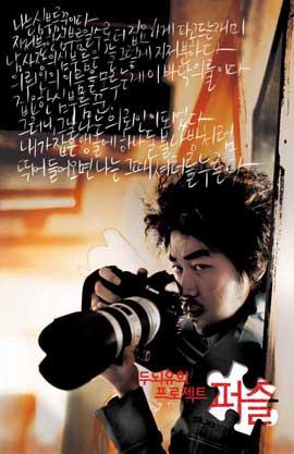 Puzzle - 11 x 17 Movie Poster - Korean Style C