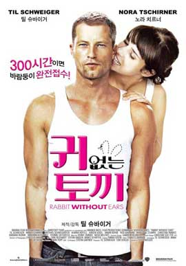 Rabbit Without Ears - 27 x 40 Movie Poster - Korean Style B