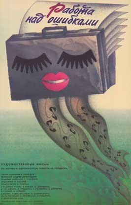 Rabota nad oshibkami - 11 x 17 Movie Poster - Russian Style A