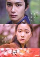 Raiou - 27 x 40 Movie Poster - Japanese Style A