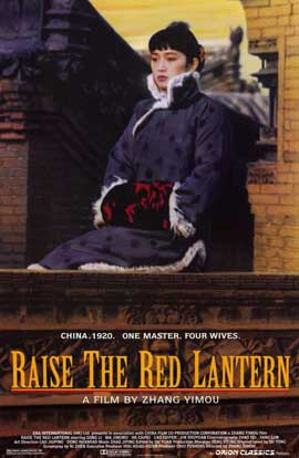 Raise the Red Lantern - 11 x 17 Movie Poster - Style A