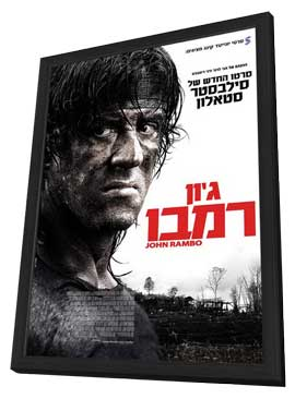 Rambo - 11 x 17 Movie Poster - Israel Style A - in Deluxe Wood Frame