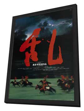 Ran - 11 x 17 Movie Poster - Japanese Style A - in Deluxe Wood Frame