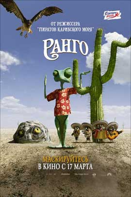 Rango - 11 x 17 Movie Poster - Russian Style D