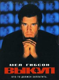 Ransom - 11 x 17 Movie Poster - Russian Style A