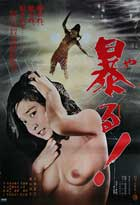 Raping! - 11 x 17 Movie Poster - Japanese Style A