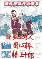 Rasho-Mon - 11 x 17 Movie Poster - Japanese Style A