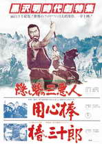 Rashomon - 27 x 40 Movie Poster - Japanese Style B