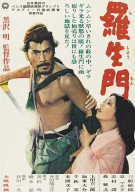 Rashomon - 11 x 17 Movie Poster - Japanese Style A