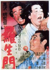 Rashomon - 11 x 17 Movie Poster - Japanese Style B