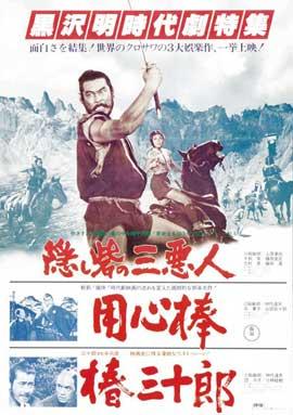 Rashomon - 11 x 17 Movie Poster - Japanese Style C