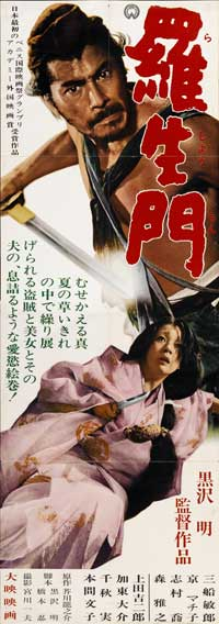 Rashomon - 20 x 60 - Door Movie Poster - Japanese A