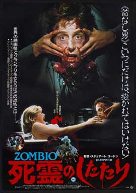 Re-Animator - 11 x 17 Movie Poster - Japanese Style A