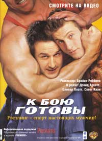 Ready to Rumble - 11 x 17 Movie Poster - Russian Style A