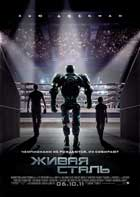 Real Steel - 27 x 40 Movie Poster - Russian Style B