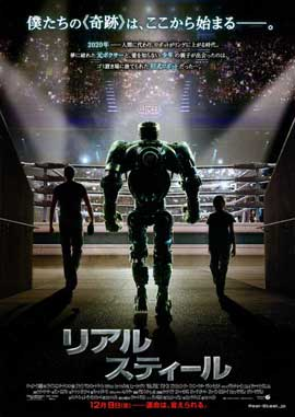 Real Steel - 27 x 40 Movie Poster - Japanese Style A