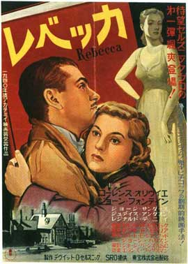 Rebecca - 11 x 17 Movie Poster - Japanese Style A
