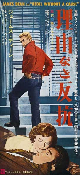 Rebel without a Cause - 11 x 17 Movie Poster - Japanese Style A