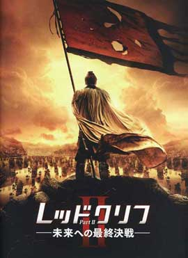 Red Cliff II - 27 x 40 Movie Poster - Japanese Style B