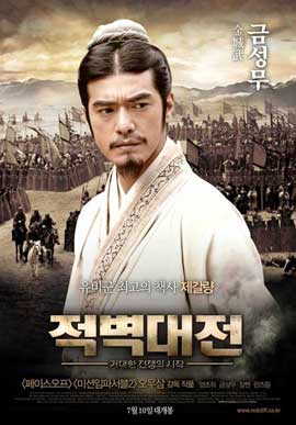 Red Cliff - 27 x 40 Movie Poster - Korean Style F
