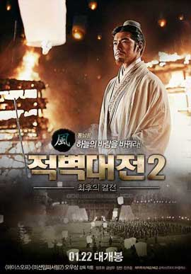 Red Cliff: Part II - 11 x 17 Movie Poster - Korean Style A