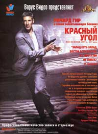 Red Corner - 11 x 17 Movie Poster - Russian Style A