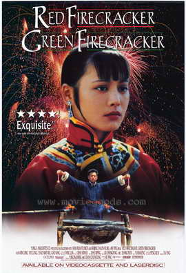 Red Firecracker, Green Firecracker - 11 x 17 Movie Poster - Style A