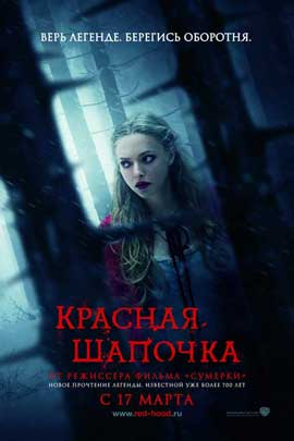 Red Riding Hood - 11 x 17 Movie Poster - Russian Style A