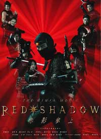 Red Shadow: Akakage - 11 x 17 Movie Poster - Style A