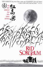 Red Sorghum - 11 x 17 Movie Poster - Style A