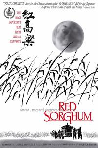 Red Sorghum - 43 x 62 Movie Poster - Bus Shelter Style A