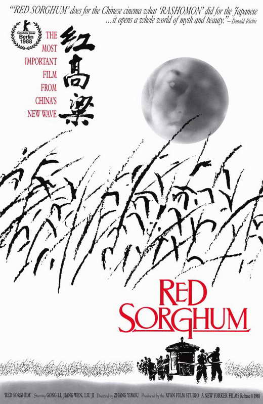 red sorghum movie posters from movie poster shop