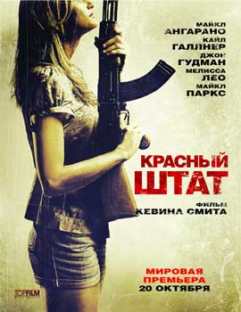 Red State - 43 x 62 Movie Poster - Russian Style A