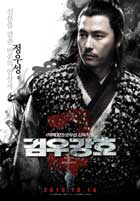 Reign of Assassins - 11 x 17 Movie Poster - Korean Style E