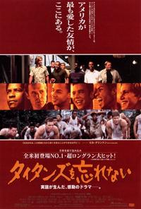 Remember the Titans - 27 x 40 Movie Poster - Japanese Style A
