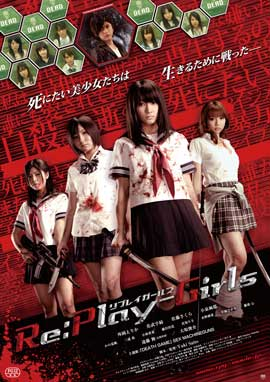 Re:Play-Girls - 11 x 17 Movie Poster - Japanese Style A