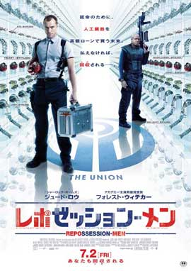 Repo Men - 27 x 40 Movie Poster - Japanese Style A