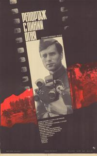 Reporting from the Line of Fire - 27 x 40 Movie Poster - Russian Style A