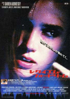 Requiem for a Dream - 11 x 17 Movie Poster - Japanese Style A